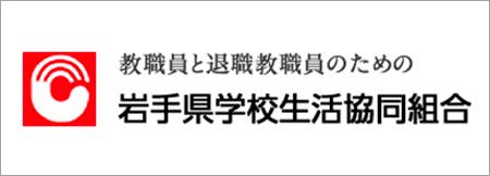 キヨト自動車 岩手県学校生活協同組合
